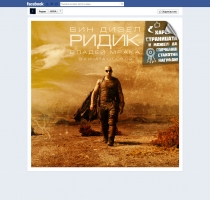 riddick: conquer the dark