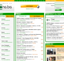 forums for sport site gong.bg