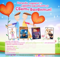 promo-game make a gift for valentine's day