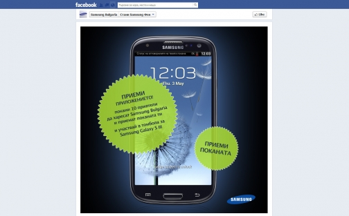 become a samsung fan