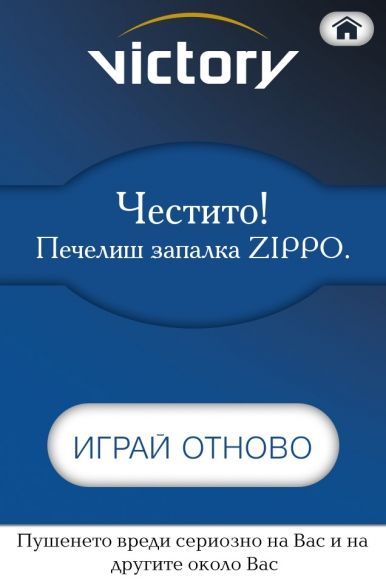 iphone application - victory