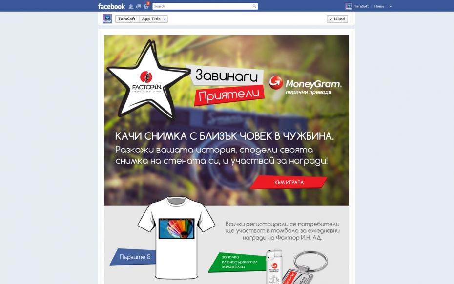 фейсбук приложения накрутка